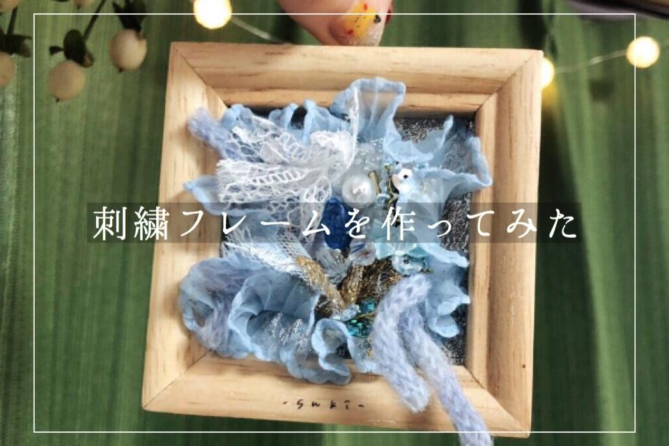 【ハンドメイド】刺繍フレームを作ってみた【minne】