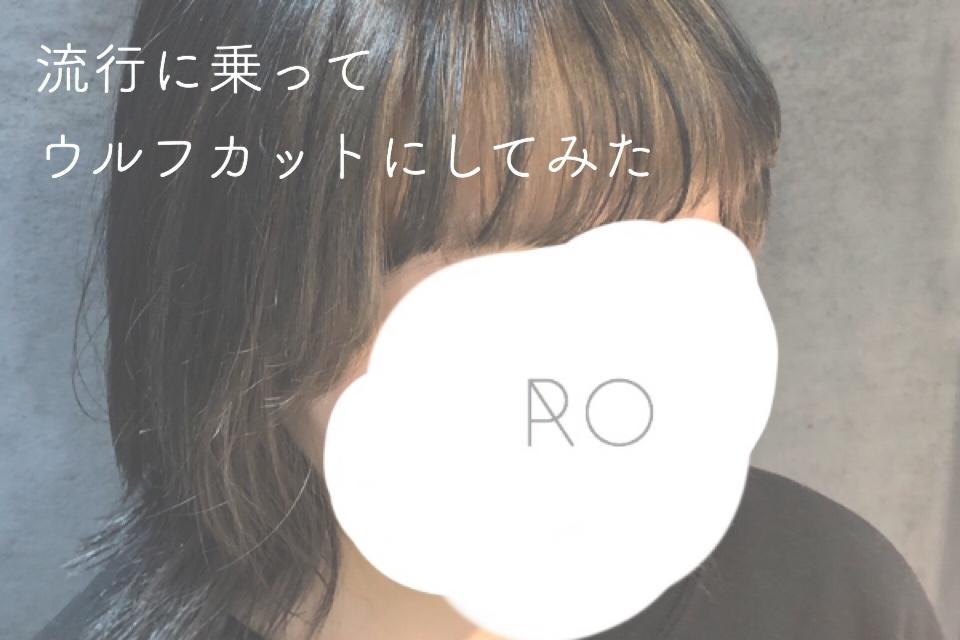 【髪型】流行に乗ってウルフカットにしてみた【お洒落で可愛い】