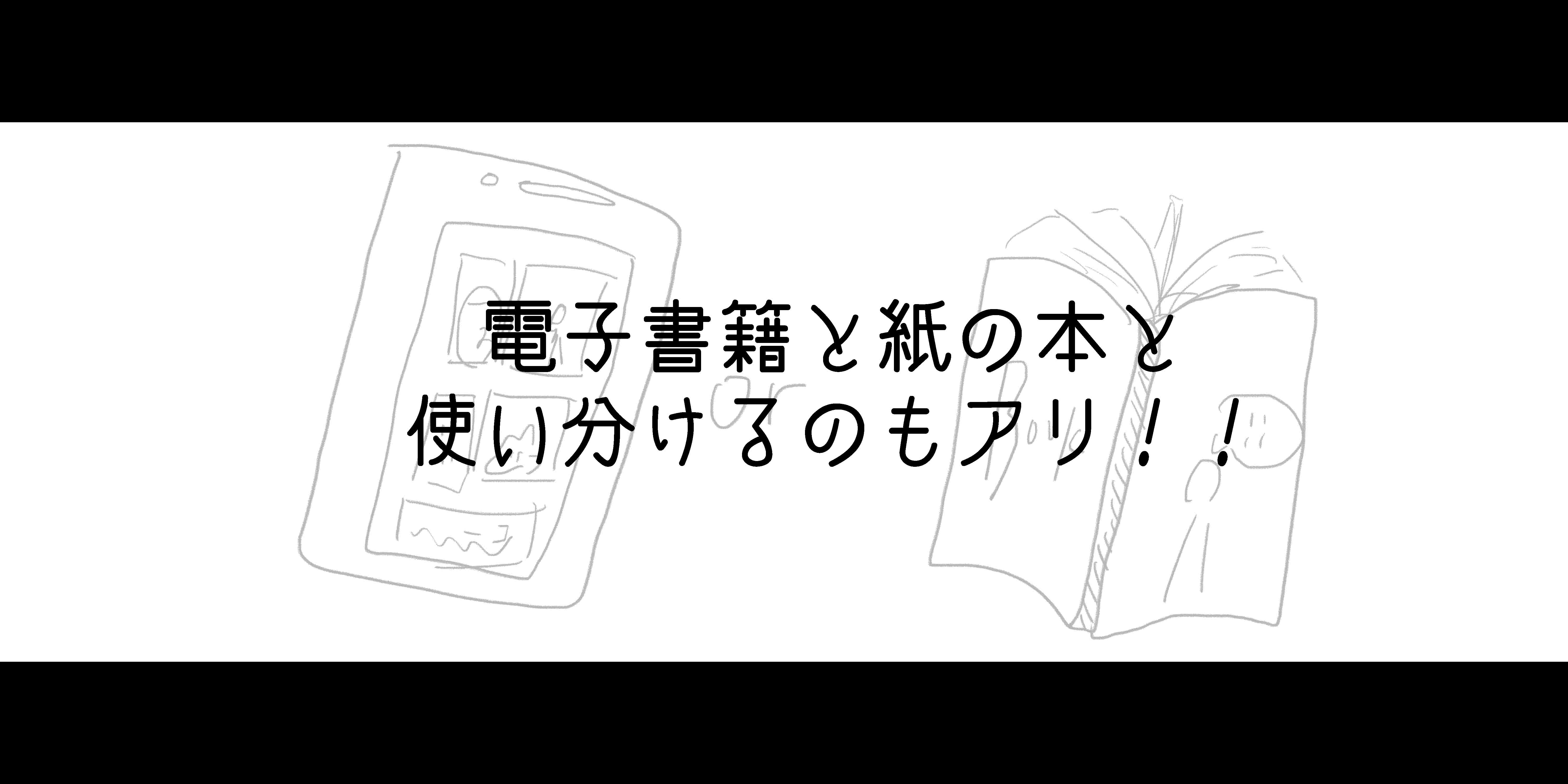 【book】電子書籍と本を二つ使いこなすのもアリ!!