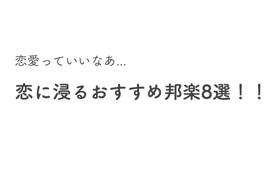 恋愛っていいなあ..恋に浸るおすすめ邦楽8選!【音楽】