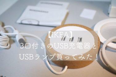 【IKEA】3口付きのUSB充電器とUSBランプ買ってみた!スタイリッシュでコスパよし。