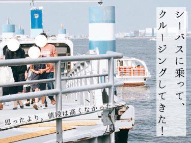 【横浜デート】シーバスに乗って、クルージングしてみた!