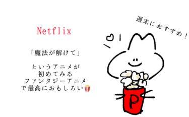 "【Netflix】""魔法が解けて""というアニメが初めてみるファンタジーアニメで最高に面白い!【海外】"