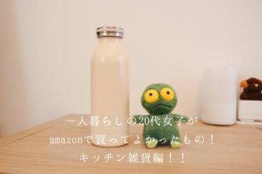 【amazon】可愛くて、便利!一人暮らしの20代女子が買ってよかったもの!【キッチン雑貨編】