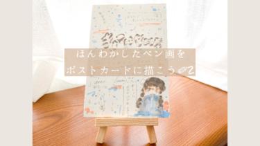 【イラスト】ほんわかしたペン画をポストカードに描こう!【ゆるい描き方】