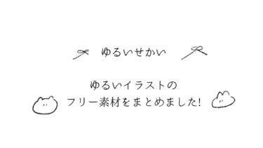 【ゆるいせかい】ゆるいイラスト(女の子、男の子、お花、油絵、文字)無料のフリー素材】