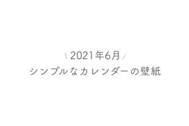 【フリーイラスト】シンプルなカレンダーの壁紙【スマホ壁紙】