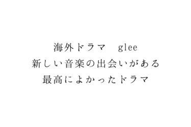 【glee】新しい音楽の出会いがある最高によかったドラマ!【海外ドラマ】