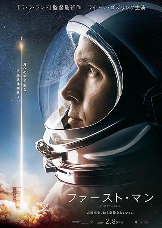 【ファースト・マン】宇宙体験した気分になる、エモい映画だった【映画】