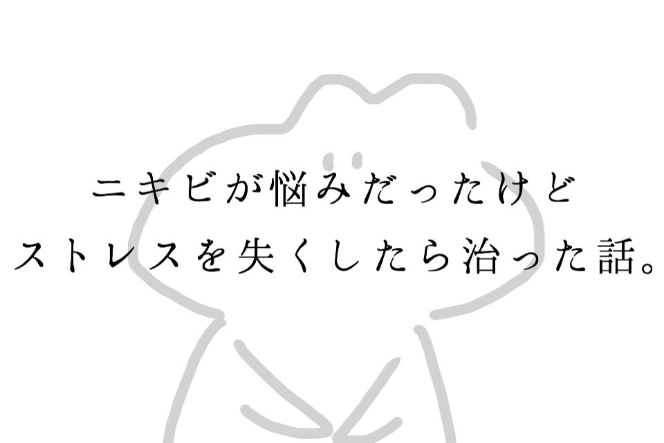 【10代】ニキビが悩みだったけどストレスを失くしたら治った話【肌荒れ】