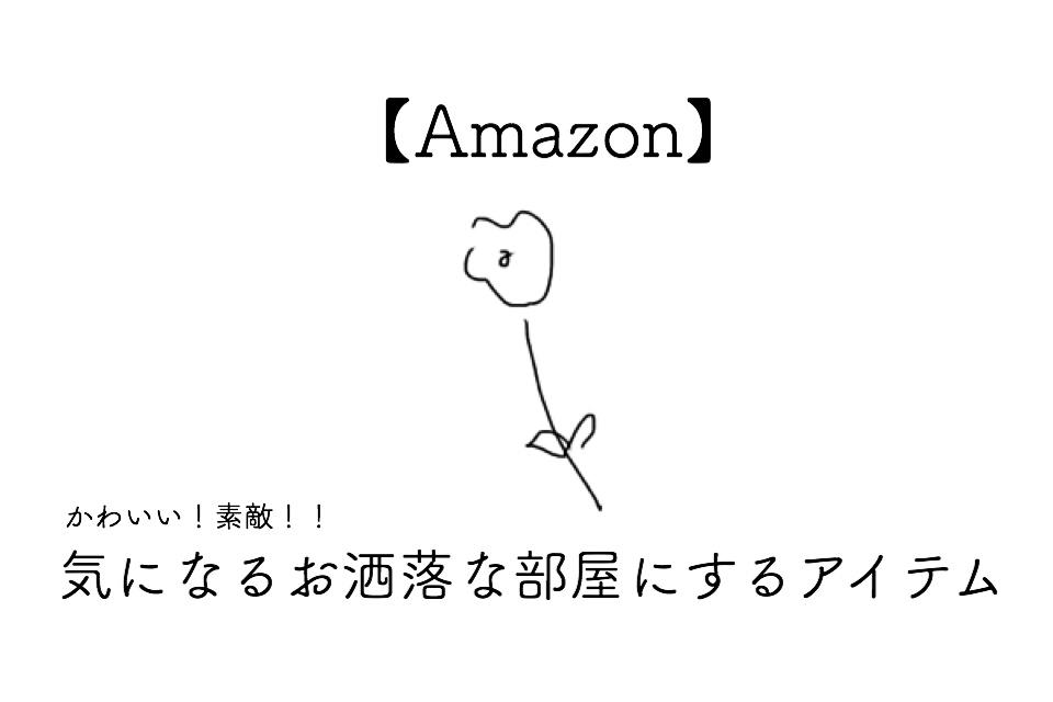 【amazonで】気になるお洒落な部屋にするアイテム、かわいい!素敵!!