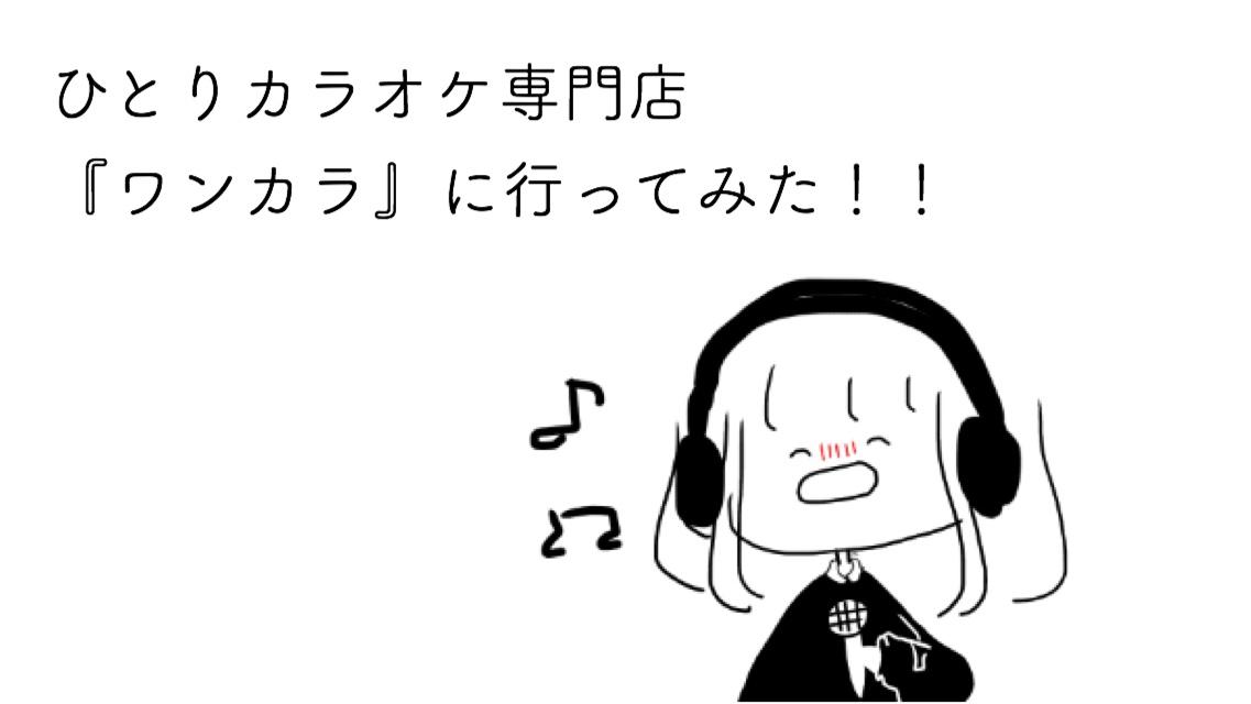 新宿のひとりカラオケ専門店『ワンカラ』に行ってみた!!