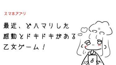 【囚われのパルマ】最近、どハマりした感動とドキドキがある乙女ゲーム!【スマホアプリ】