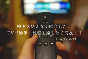 【Fire TV Stick】映画大好き女が紹介したいTVで簡単に映画を楽しめる商品!!【amazon】