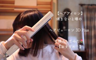 【ヘアアイロン】痛まないと噂のヘアビューロン 3D Plus を購入してみた【おすすめ!】