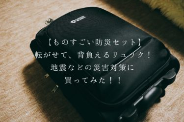 【ものすごい防災セット】転がせて、背負えるリュック!地震などの災害対策に買ってみた!!