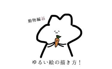 【携帯】動物編!ゆるい絵の簡単な描き方【イラスト】