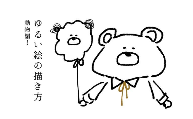 携帯 動物編2 ゆるい絵の簡単な描き方 イラスト きょうはなにを