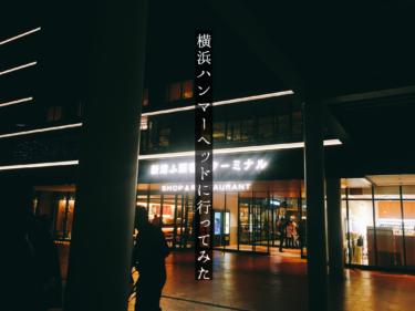 みなとみらいからすぐの横浜ハンマーヘッドにおデートで行ってみた!🚢