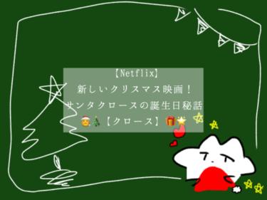 【Netflix】新しいクリスマス映画!サンタクロースの誕生日秘話【クロース】