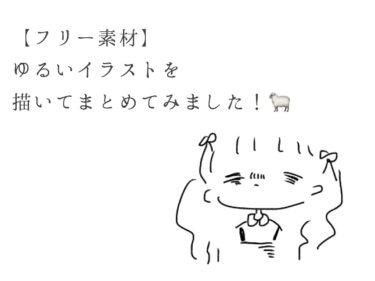 【フリー素材】ゆるい絵を描いてまとめてみました!【イラスト】