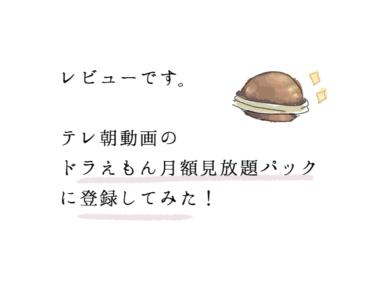 【レビュー】テレ朝動画、ドラえもん月額見放題パックに登録してみた!