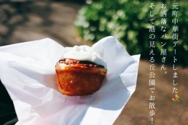 【元町中華街】お洒落なパン屋さんでパンを買って、港の見える丘公園でゆったり散歩。【デート】