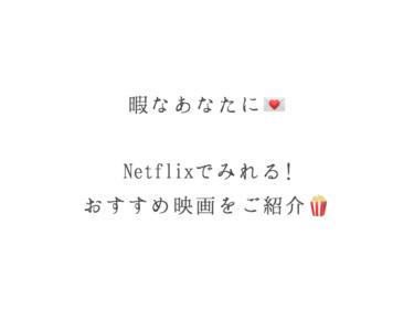 【Netflix】暇なあなたに♡最近見たおすすめ映画をご紹介!【おうち時間】