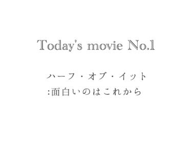 【きょうの映画#1 】「ハーフ・オブ・イット: 面白いのはこれから」 素敵な言葉と切ない恋と友情。【Netflix】