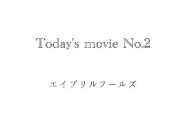 【きょうの映画#2】「エイプリルフールズ」7つの嘘が嘘を重ねて奇跡を生む、ドタバタラブコメ。愛に溢れていて面白い!【prime video】