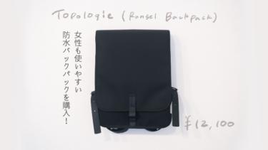 【Topologie】女性も使いやすいシンプルな防水バックパックを購入してみた!【Ransel Backpack Dry】