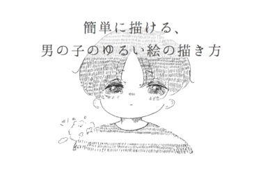 簡単に描ける、男の子のゆるい絵の描き方【イラスト】