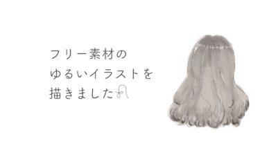 【フリー素材】ちいさなイラスト、女の子、後ろ姿、うさぎさんの「ゆるくかわいいイラスト」を描きました【無料】