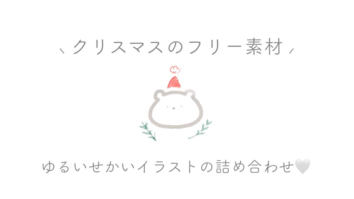 【クリスマスのフリー素材】ゆるいせかいのちいさなイラストの詰め合わせ♡【ゆるいイラスト】